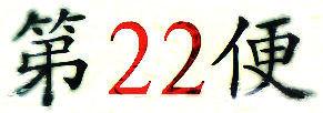 un22cptnumber.jpg