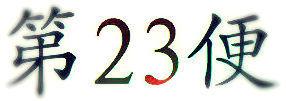 un23cptnumber.jpg