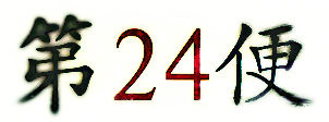 un24cptnumber.jpg