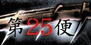 un25mokuji03.jpg