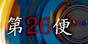 un26mokuji.jpg