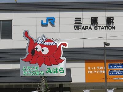 mihara03.jpg