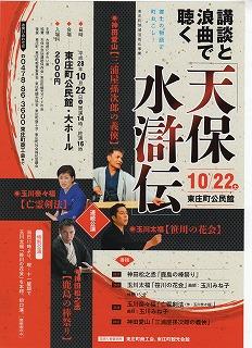 tonosho201610.jpg