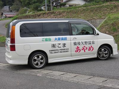 yano77.jpg