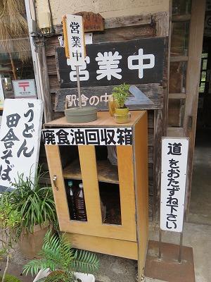 yano83.jpg