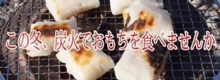 この冬、炭火でおもちを食べませんか