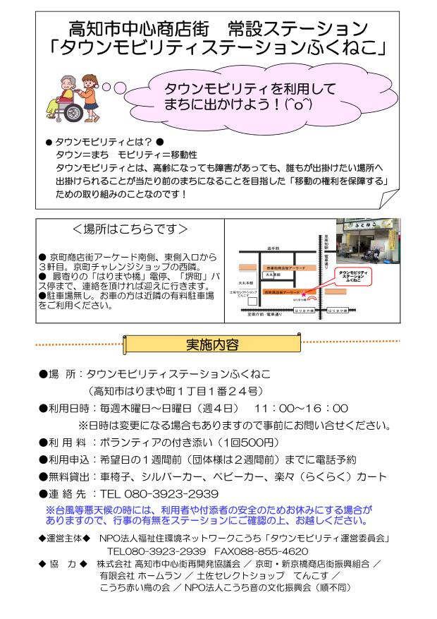 2016年タウンモビリティチラシ(表)2_01