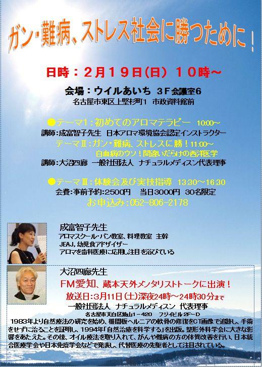 2月のセミナー