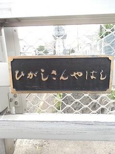 東急東横線の東山谷橋@東京都目黒区b