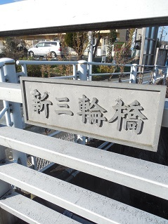 麻生川の新三輪橋@川崎市麻生区b