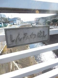 麻生川の新三輪橋@川崎市麻生区c
