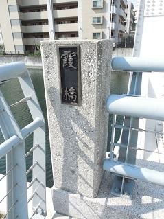新山下運河の霞橋@横浜市中区D