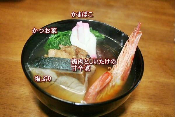 博多のお雑煮