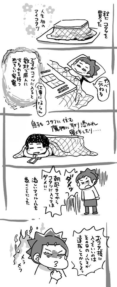 コタツ1改定