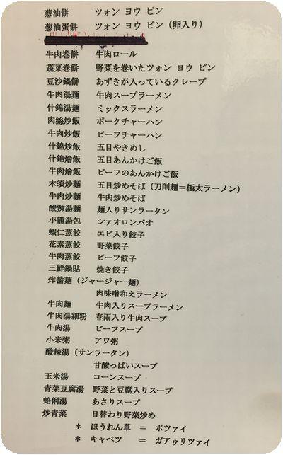 川畝園麵食館日本語