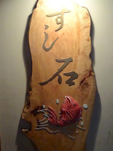 Sushiseki 07