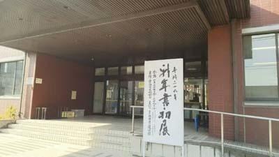 東海市立文化センター