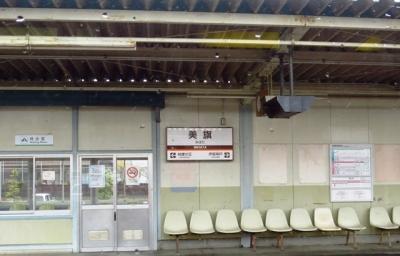 近江美旗駅