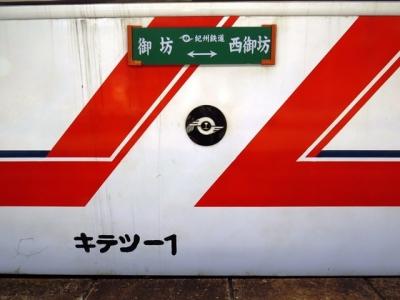 紀州鉄道サボ