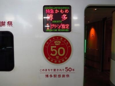 博多駅感謝祭ロゴ