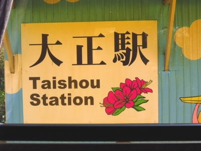 大正駅名標
