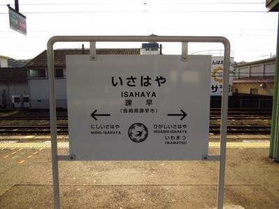 諫早駅名標