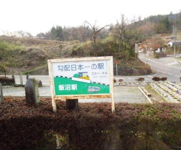勾配日本一の駅飯沼