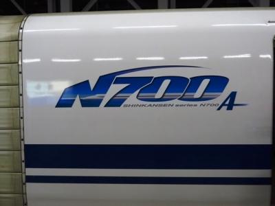 N700Aのロゴ