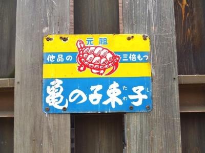 亀の子束子の看板