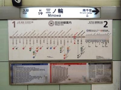東京メトロ日比谷線三ノ輪駅