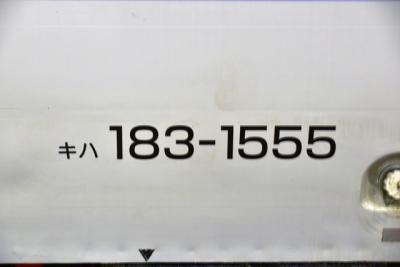 キハ183系-1555