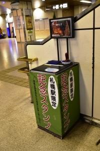 札幌駅限定冬スタンプ