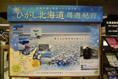 冬のひがし北海道周紀行ポスター