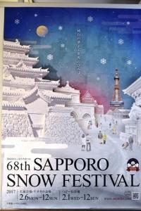 第68回さっぽろ雪まつりポスター