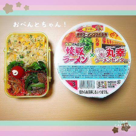 ★1月29日(日)カップ麺と焼き飯弁当/31日(火)手羽先の煮物弁当1