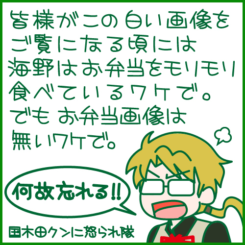 国木田クンに怒られ隊。02