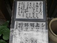 江戸富士海鮮どん05