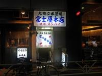 富士屋本店161213_02