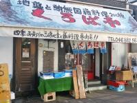 三崎港くろば亭06