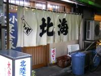北海三四郎170121_07
