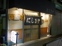 にしきや千駄木05