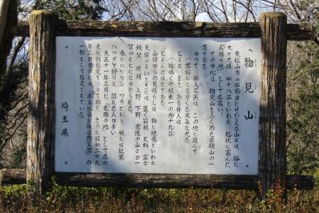170121物見山(東松山市) (2)s