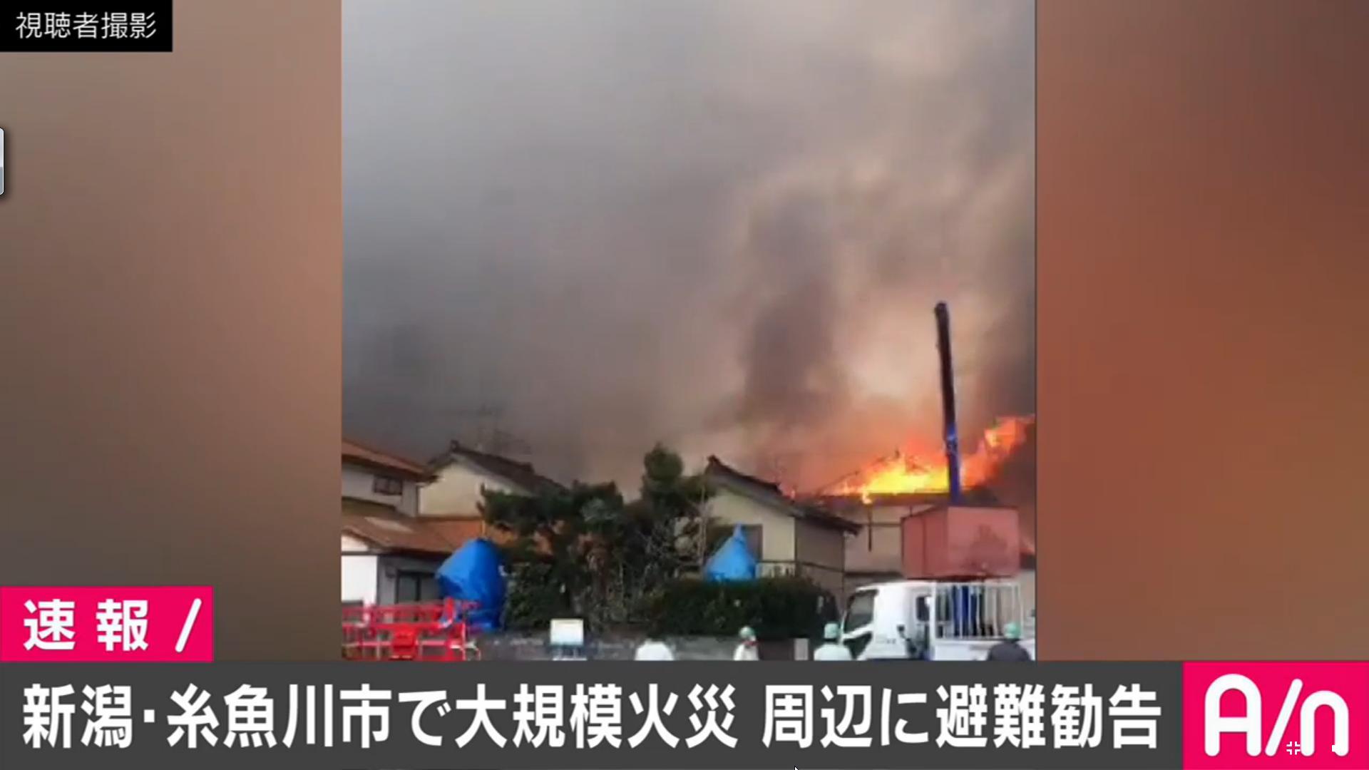 新潟・糸魚川市の火事がなかなかすごいんだが