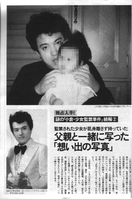 北九州監禁連続殺人事件7