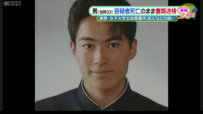 島根女子大生殺害で死亡の矢野富栄容疑者を書類送検!