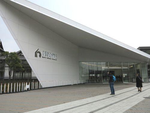 20170122_kyotorairordmuseum1.jpg