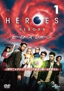 heroesr1.jpg