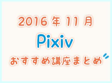 201611Pixiv.jpg