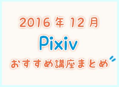 201612Pixiv.jpg