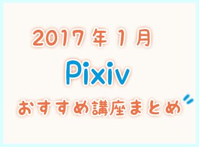 201701Pixiv.jpg